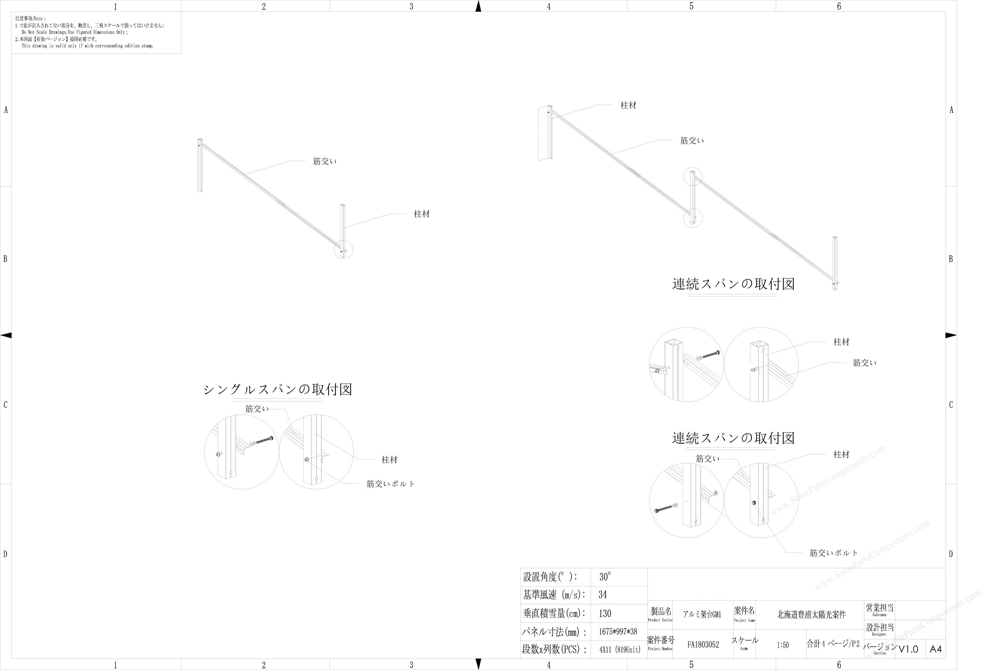 Solar ground mounting Japanese project case